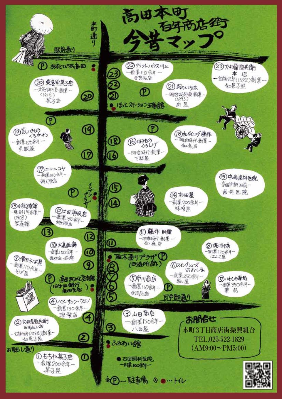 高田本町 百年商店街