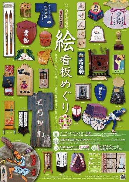 高田本町百年商店街 絵看板めぐり